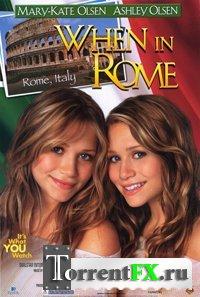 Однажды в Риме / When in Rome (2002) DVDRip