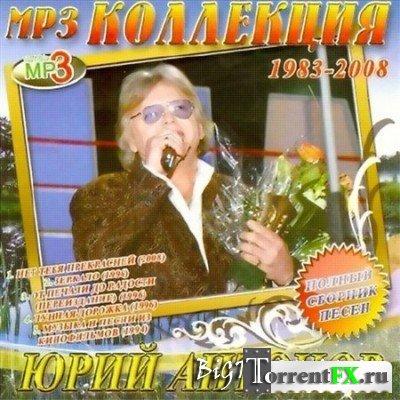 Юрий Антонов - Полный Сборник Песен (2011) MP3