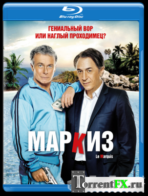 Маркиз / Le marquis (2011) HDRip