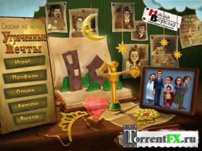 Сказки на ночь: Утраченные мечты (2012) PC