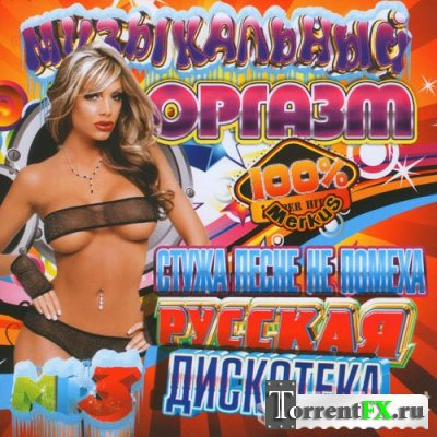 Сборник - Русская Дискотека Музыкальный Оргазм (2012)