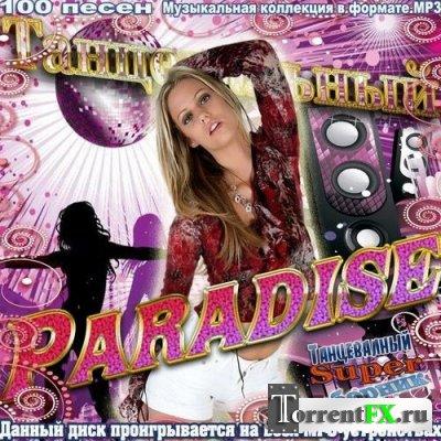 Сборник - Танцевальный Paradise (2012)