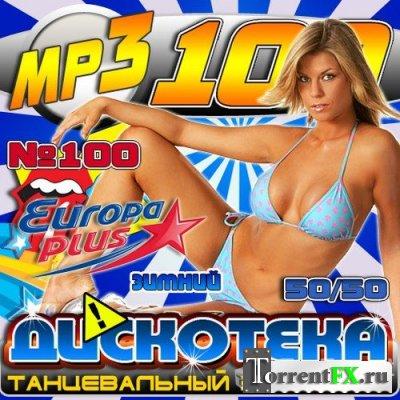 Сборник - VA - Дискотека Зимний танцевальный экспресс 50/50