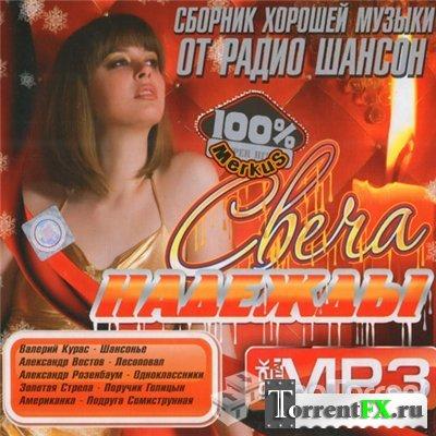 VA - Сборник Хорошей Музыки От Радио Шансон (2012)