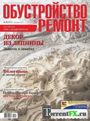 Обустройство & ремонт № 2 (Январь) (2012)