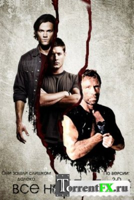 Все Нормально / Supernatural (2011) DVDRip-AVC