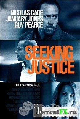 Голодный кролик атакует / Seeking Justice (2011) DVDRip | Звук с TS