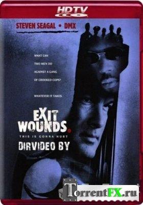 Сквозные ранения / Exit Wounds (2001) HDTVRip-AVC