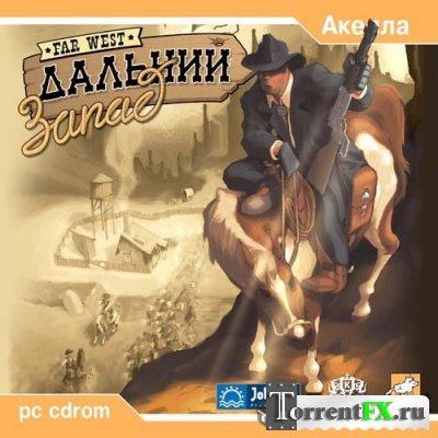 Дальний Запад (2002) PC