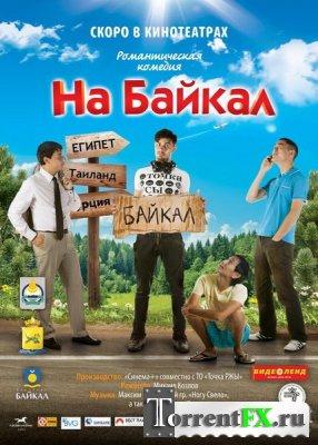 На Байкал (2011) DVDScr
