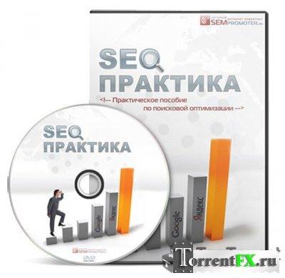 Как продвигать сайты - Андрей Камбулов | SEO-Bomba