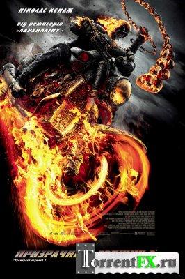 Призрачный гонщик 2 / Ghost Rider: Spirit of Vengeance (2011/TS)