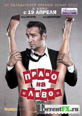 Право на «лево» / Les infideles (2012) DVDRip