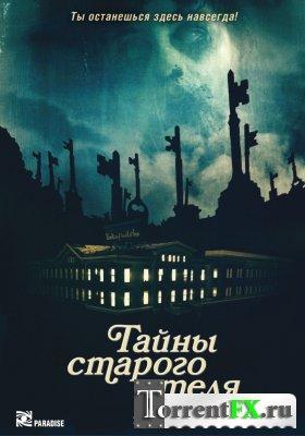 Тайны старого отеля / The Innkeepers (2011) HDRip