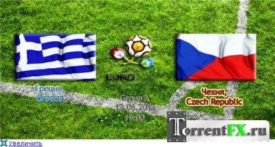 Футбол. Чемпионат Европы 2012. Группа А. 2-й тур. Греция - Чехия (2012) SATRip