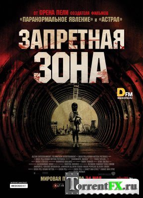Запретная зона / Chernobyl Diaries (2012/DVDRip)   Лицензия