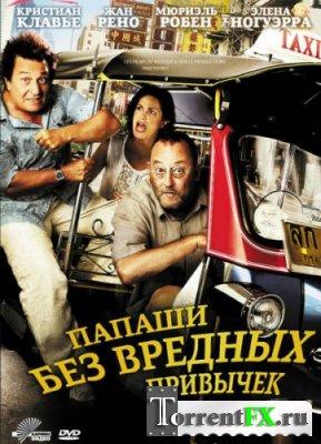 Папаши без вредных привычек / On ne choisit pas sa famille (2011/DVDRip)   Лицензия