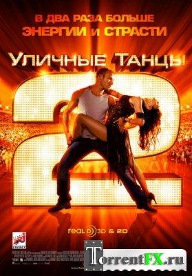 Уличные танцы 2 / StreetDance 2 (2012) HDRip