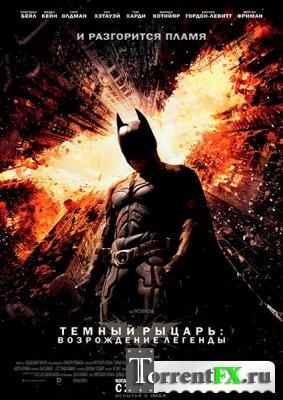 Темный рыцарь: Возрождение легенды / The Dark Knight Rises (2012) CAMRip