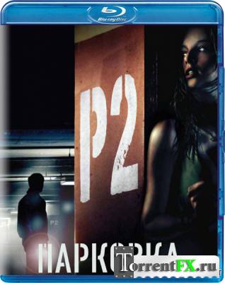 Парковка / P2 (2007/BDRip) | Лицензия