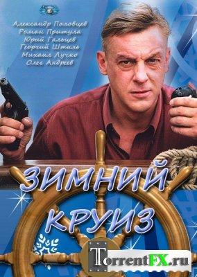 Зимний круиз (2012) SATRip