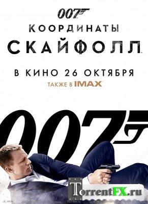 007: Координаты «Скайфолл» / Skyfall (2012) DVDScr
