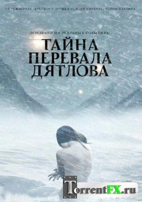 Тайна перевала Дятлова (2013) CAMRip