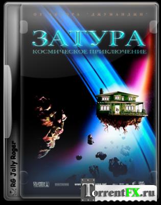Затура: Космическое приключение (2005) BDRip