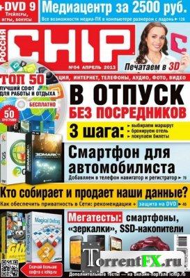 Chip №4 Россия (апрель 2013)