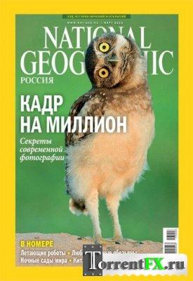 National Geographic №01-03 Россия (Январь-Март 2013)