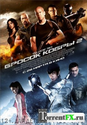 G.I. Joe: Бросок кобры 2 / G.I. Joe: Retaliation (2013) CAMRip