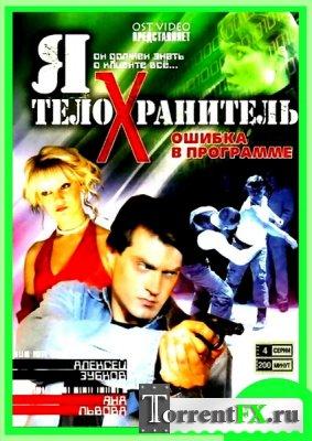 Я - телохранитель: Ошибка в программе [01-04 из 04] (2009) DVDRip