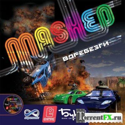 Mashed: Вдребезги (2004) PC