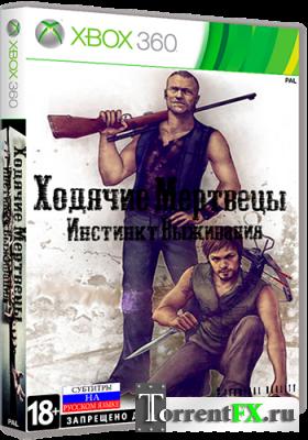 The Walking Dead: Survival Instinct (2013/Rus) XBOX360 [LT-1.9]