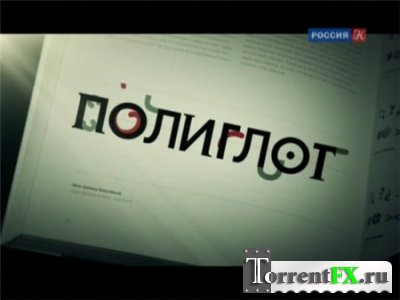 Полиглот. Выучим английский за 16 часов! [01-16 из 16] (2012) SATRip
