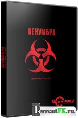 Пенумбра: Специальное Издание / Penumbra: Special Edition (2008) PC