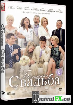 Большая свадьба / The Big Wedding (2013) HDRip