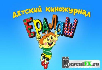 Ералаш-Лэнд (2009) PC