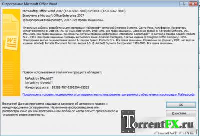 Microsoft Office 2007 Enterprise SP1 Download
