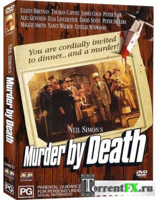 Ужин с убийством / Murder by Death (1972) HDTVRip-AVC