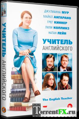 Учитель английского / The English Teacher (2013) BDRip | Лицензия