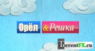 Орёл и решка (2011-2013) с 1 по 7 сезон, SATRip