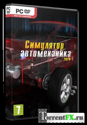 Симулятор Автомеханика 2014 / Car Mechanic Simulator 2014 (2014) РС