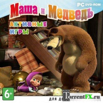 Маша и Медведь. Активные игры (2013) PC