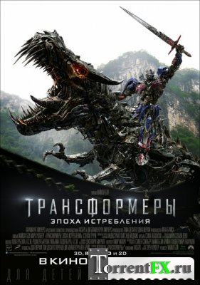 Трансформеры: Эпоха истребления / Transformers: Age Of Extinction (2014) HD 720p