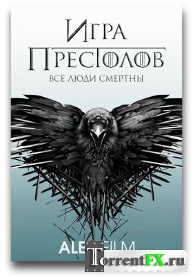 Игра престолов / Game of Thrones [S04] (2014/HDTVRip) 720p