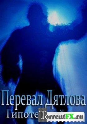 Discovery. Перевал Дятлова: гипотеза о йети / Dyatlov's pass: hypothesis of the yeti (2014) HDTVRip