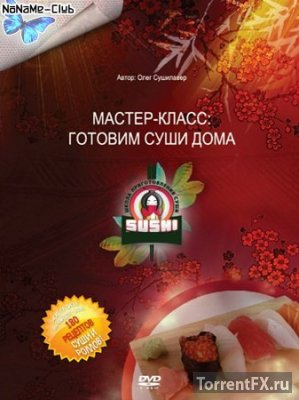 Готовим суши дома (2014) DVDRip | Олег Сушилавер [H.264]