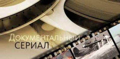 Зачем смотреть документальные сериалы