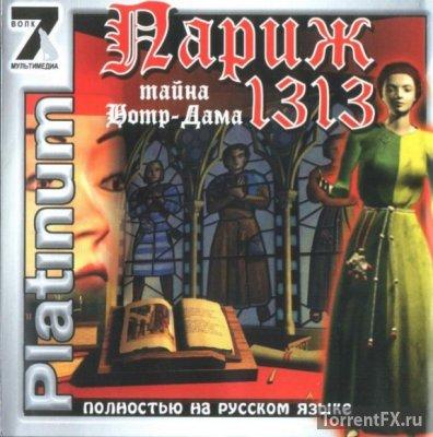Париж 1313: тайна Нотр-Дама / Paris 1313: Le Disparu de Notre-Dame (1999) PC